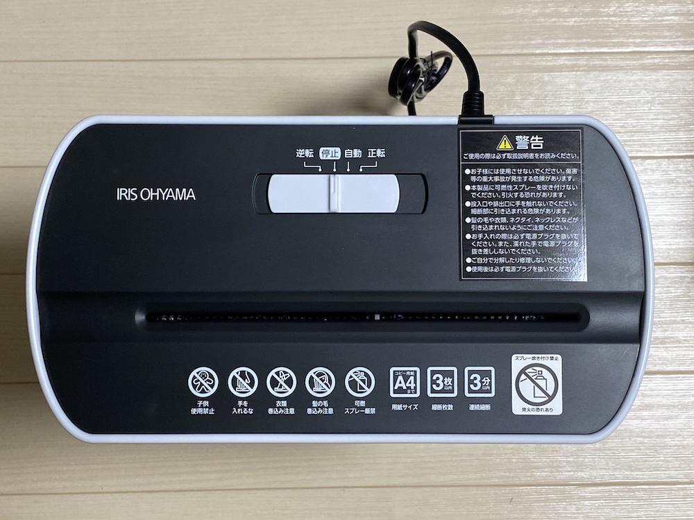 アイリスオーヤマ シュレッダー P3GM-C  上部