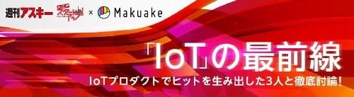 IoT event 01