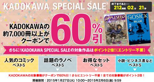 KADOKAWA SPECIAL SALE!