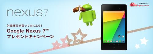Google Nexus 7 が当たるキャンペーン