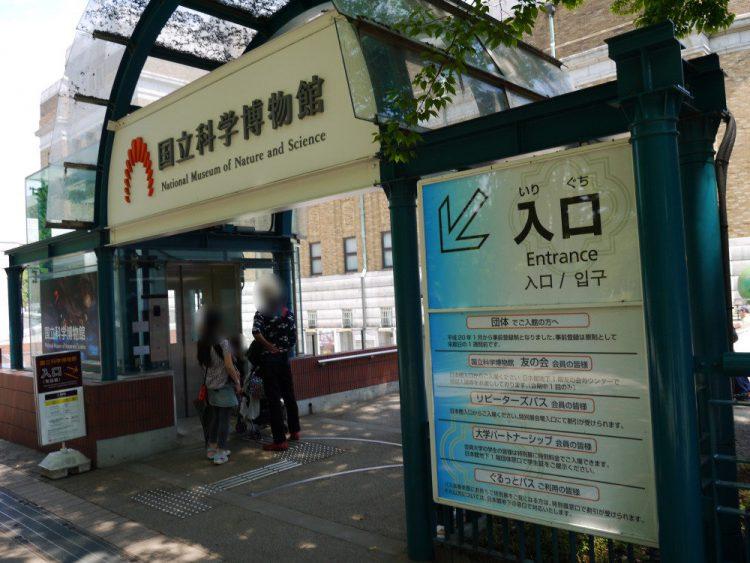 国立科学博物館 正門