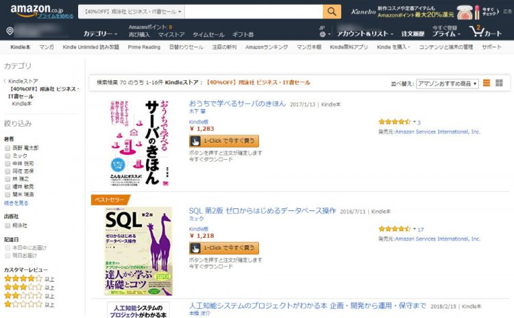 翔泳社 ビジネス・IT書セール
