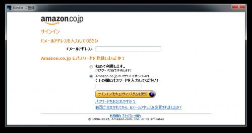 Amazonアカウントへのサインイン画面