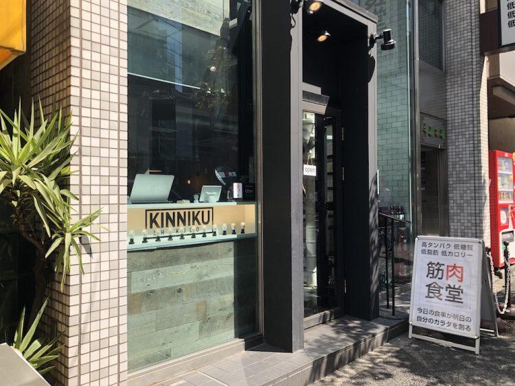 筋肉食堂 渋谷店