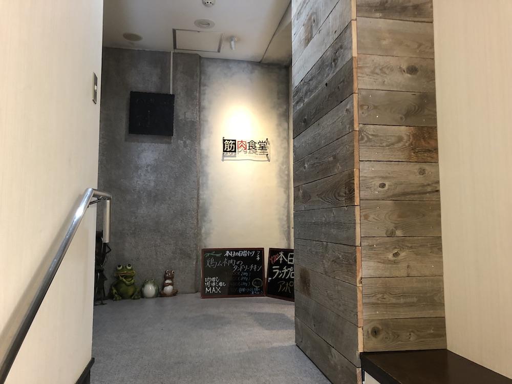 筋肉食堂 コリドー店 入口