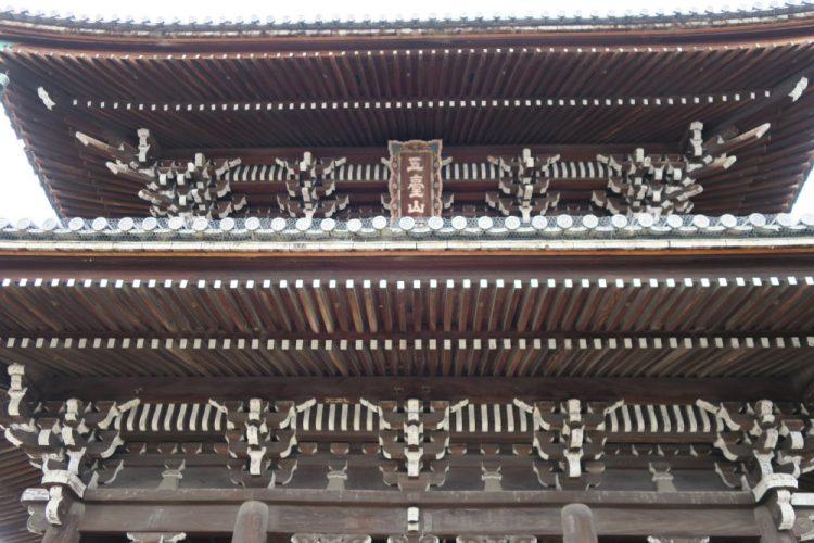 清凉寺 仁王門の扁額