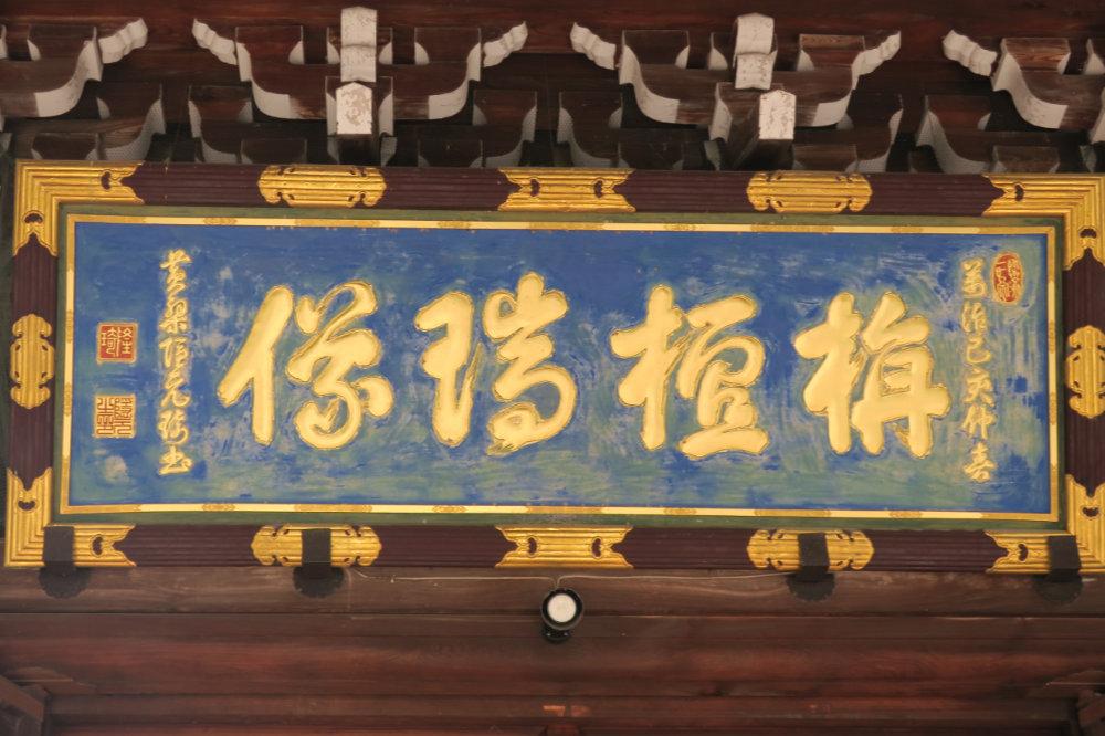 清凉寺 本堂 扁額