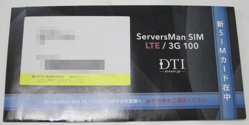 ServersMan SIM LTE 100 封筒