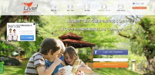 Live Commerce 公式サイト