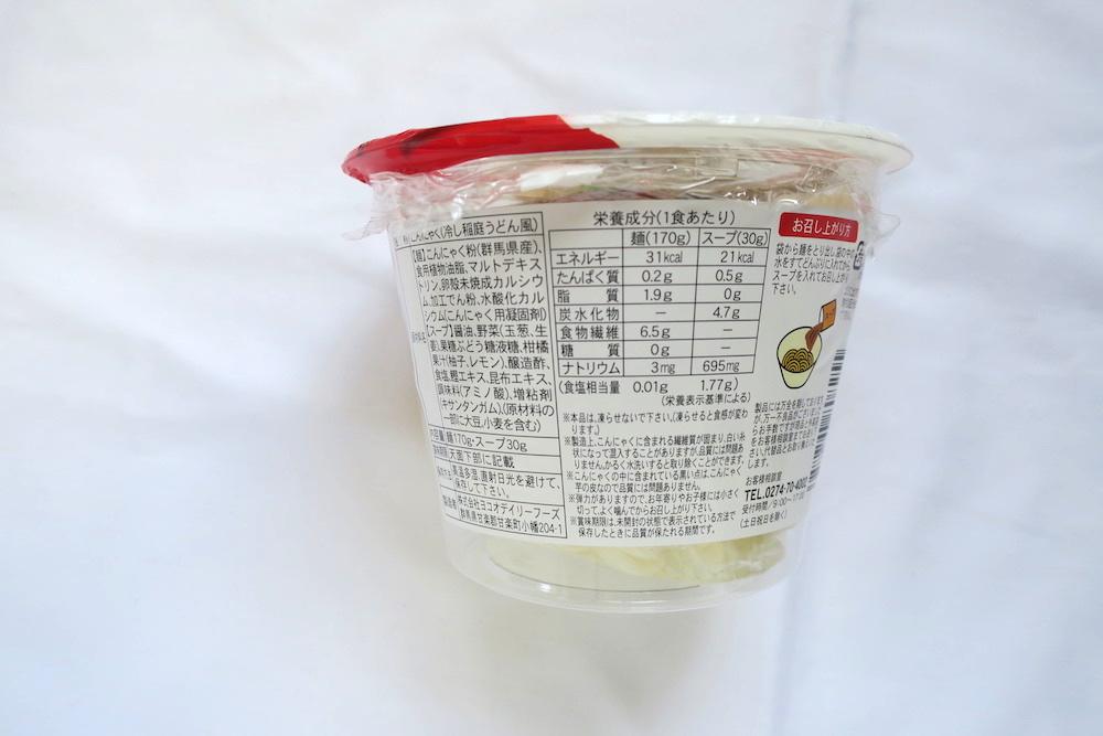 糖質0カロリーオフ麺(冷し稲庭うどん風こんにゃく)栄養成分表示