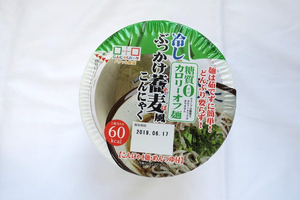 糖質0カロリーオフ麺(冷しぶっかけ蕎麦風こんにゃく)