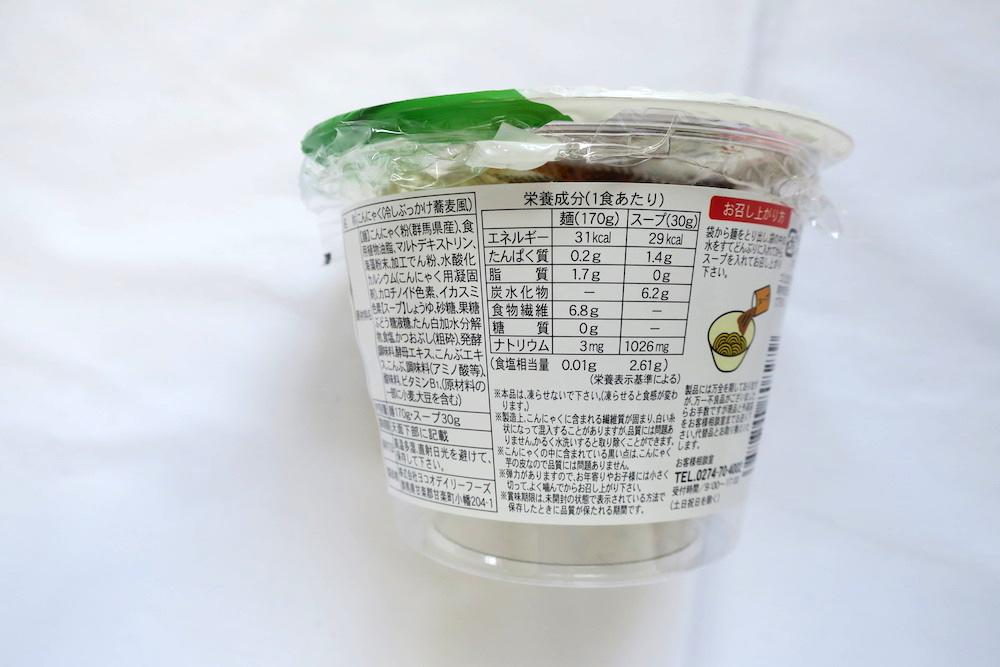 糖質0カロリーオフ麺(冷しぶっかけ蕎麦風こんにゃく)栄養成分表示