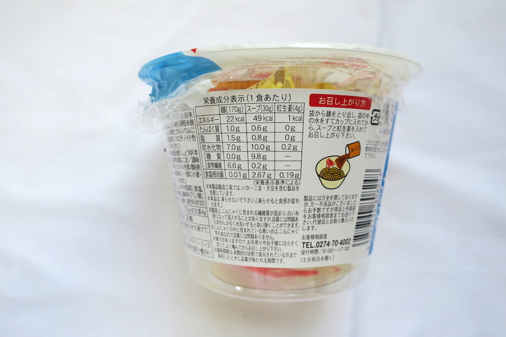 糖質0カロリーオフ麺(冷やし中華風こんにゃく)栄養成分表示