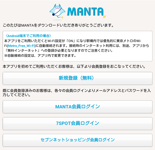 MANTA 初回起動画面