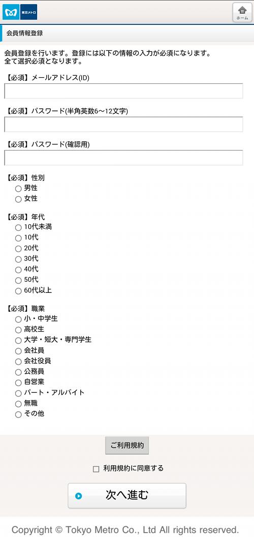 MANTA 会員情報登録画面