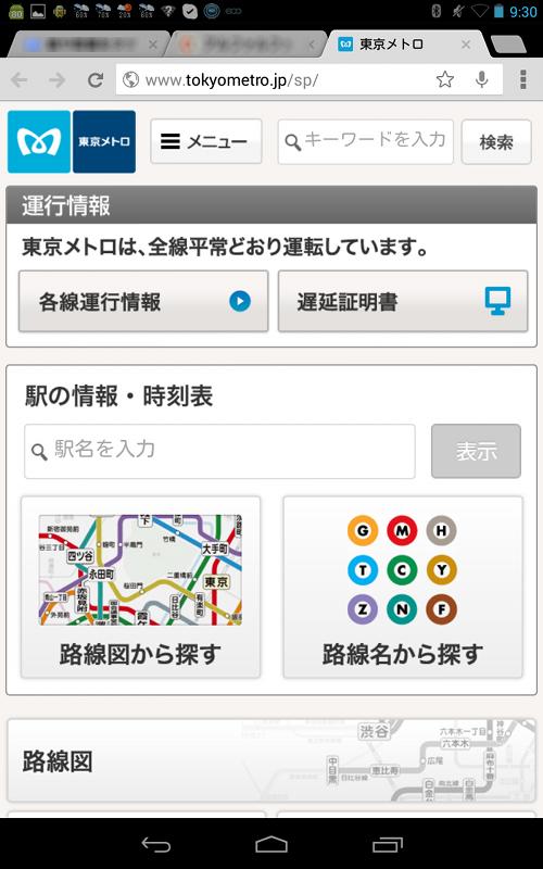 MANTA インターネット接続時画面