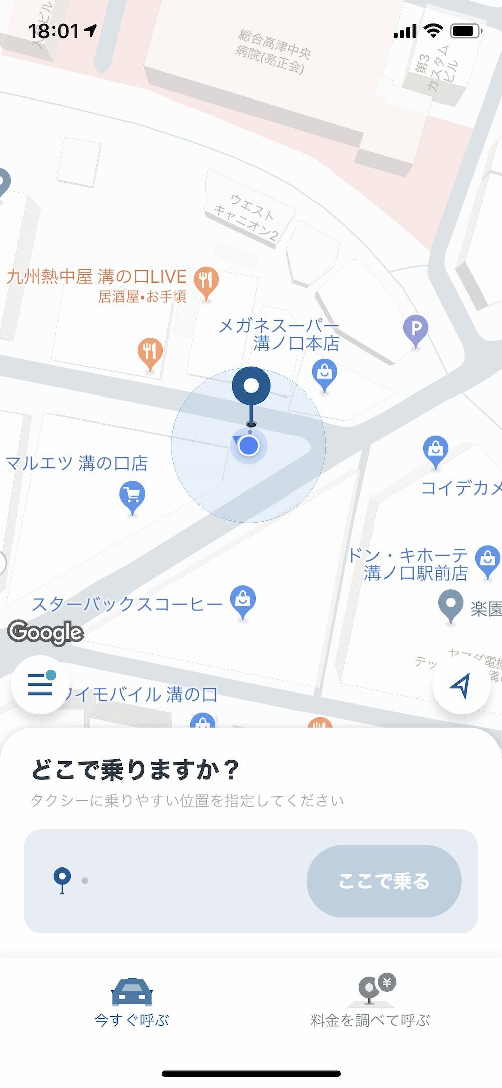 乗車場所を指定