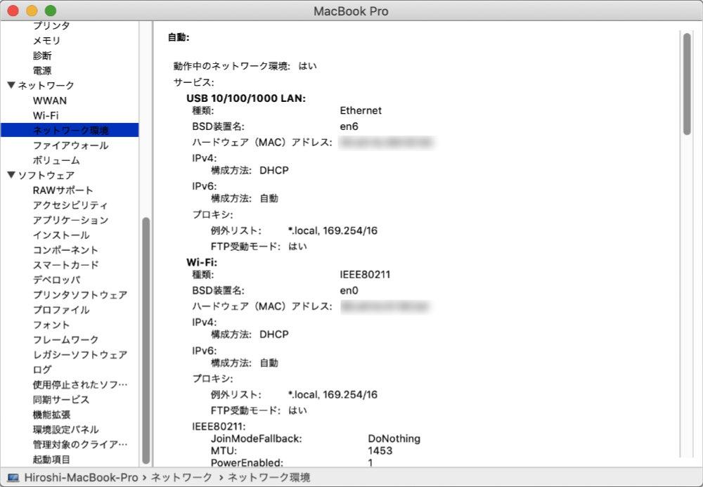 「ネットワーク環境」画面