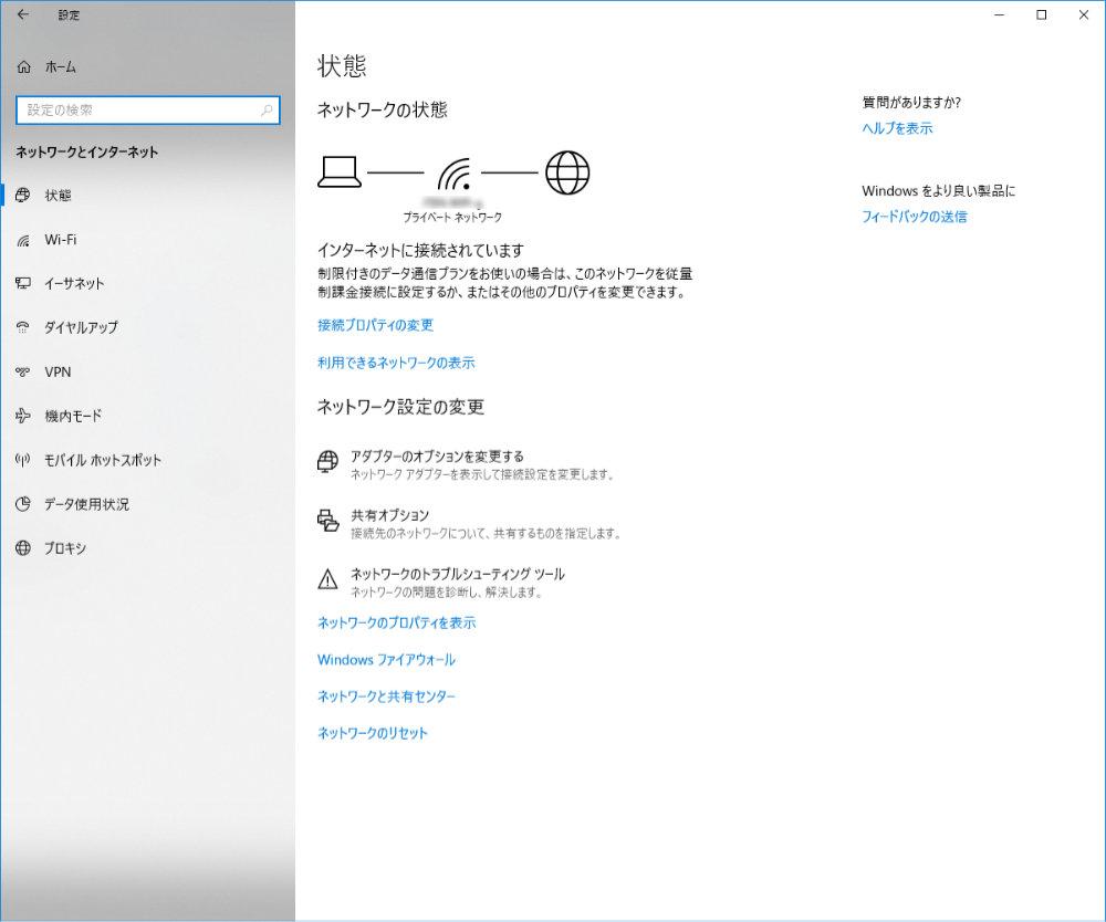 「ネットワークの状態」画面