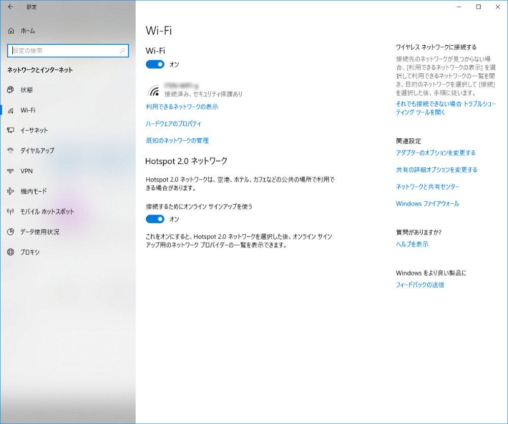 「Wi-Fi」画面
