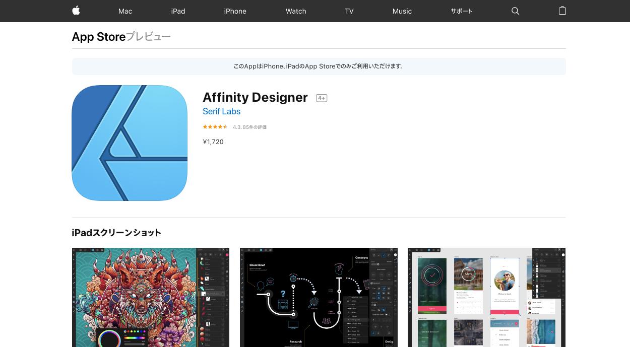 iPad版Affinity Designer