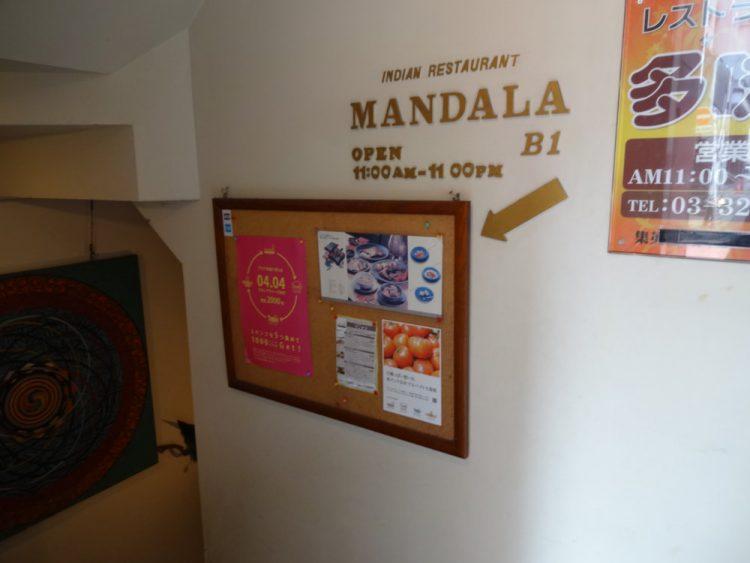 マンダラ 入口