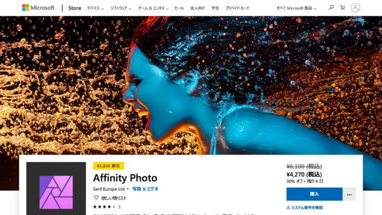 Microsoft Store Affinity Photo