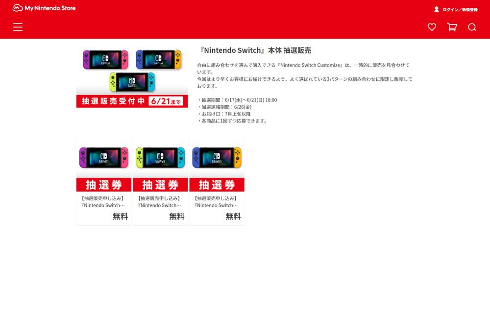 『Nintendo Switch』本体 抽選販売