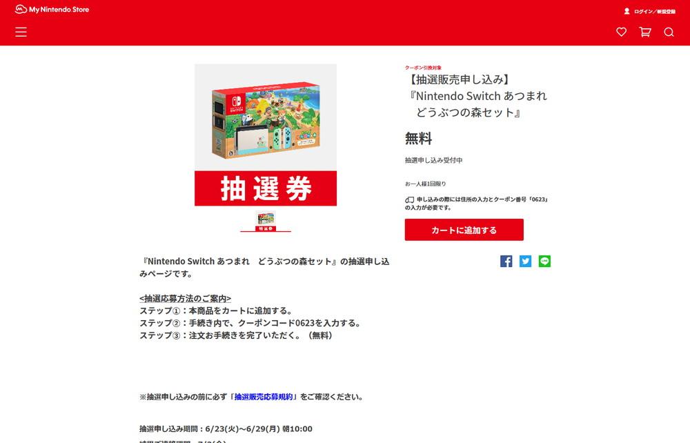Nintendo Switch あつ森セット