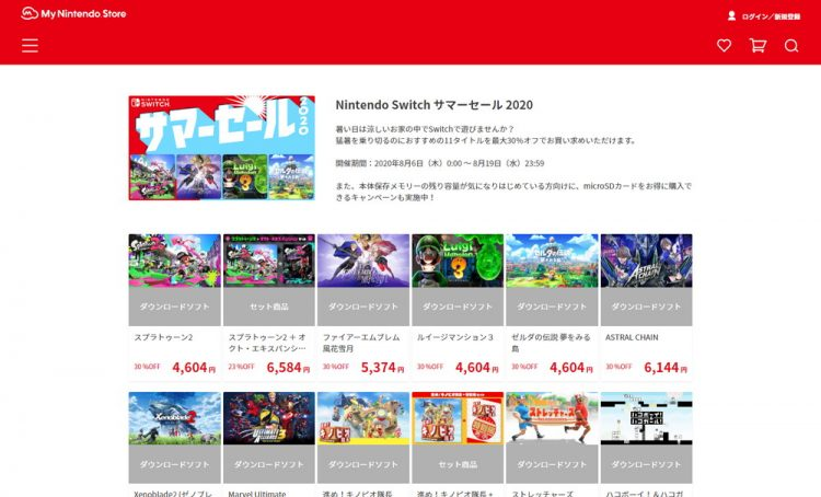 Nintendo Switch サマーセール 2020