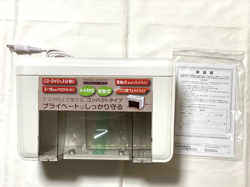 ナカバヤシ NSE-T06W パ-ソナルシュレッダ 本体と保証書