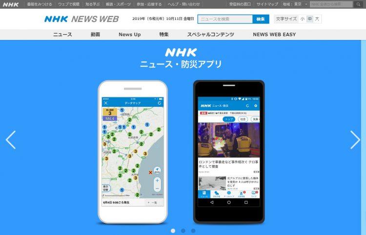 NHK ニュース・防災アプリ