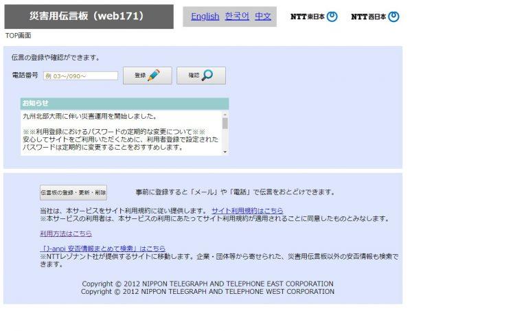 NTT 災害用伝言版