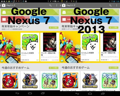 Google Nexus 7 新旧 解像度比較