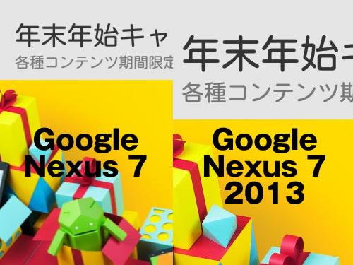 Google Nexus 7 新旧 同一画像サイズ比較