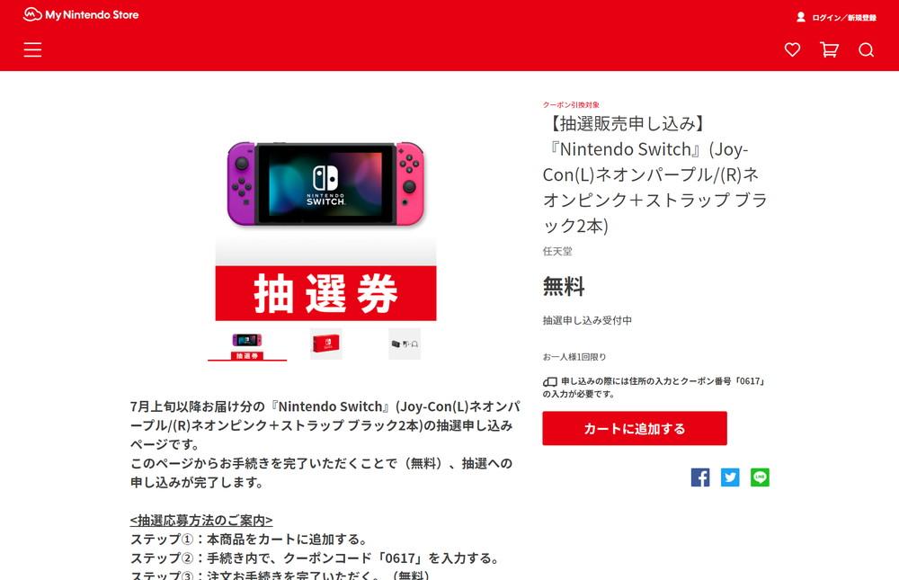 『Nintendo Switch』(Joy-Con(L)ネオンパープル/(R)ネオンピンク+ストラップ ブラック2本)