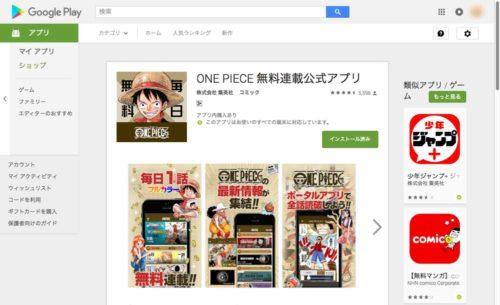 ONE PIECE 無料連載公式アプリ