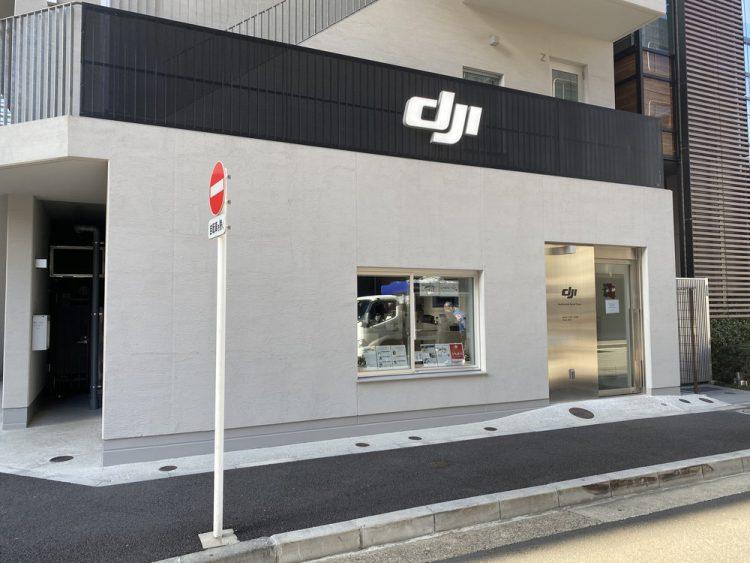 DJI認定ストア 虎ノ門