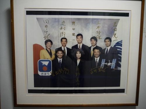 毛利さん、野口さん、向井さん達、宇宙飛行士の集合写真