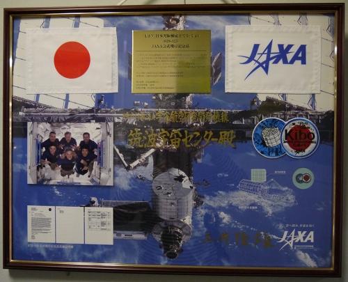 「きぼう」日本実験等組立ミッション 記念