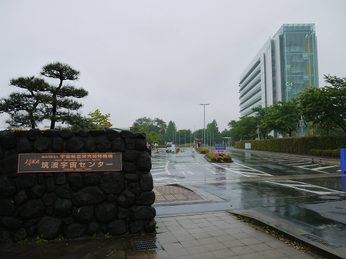 筑波宇宙センター 正門