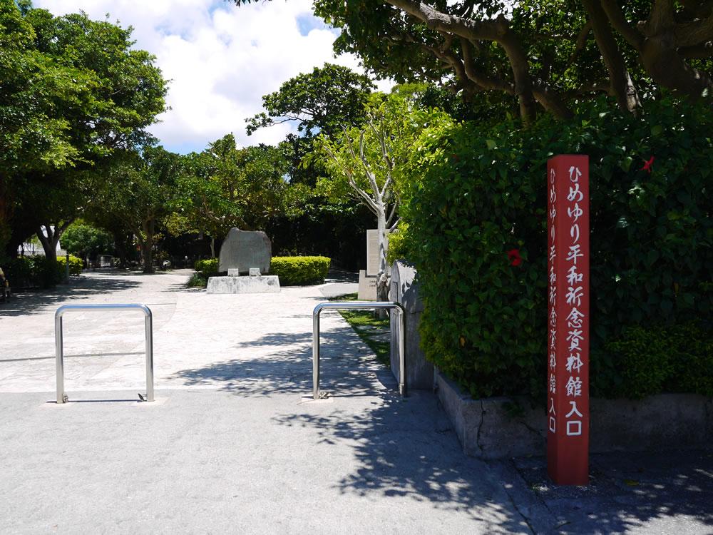 ひめゆり平和記念資料館入口