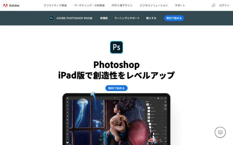 iPad版Adobe Photoshop