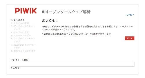 Piwik 日本語インストール画面