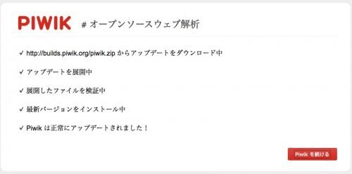 Piwik 2.11.2 05