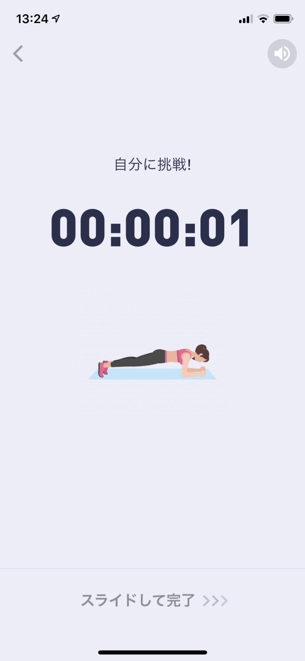 時間を計測
