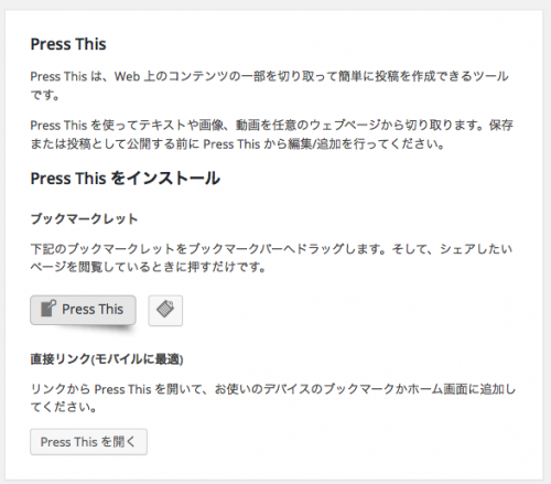 WordPress 4.2の「Press This」