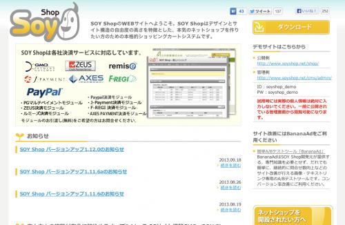SOY Shop 公式サイト