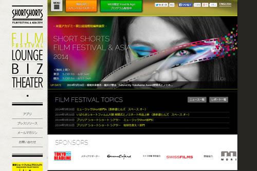ショートショートフィルムフェスティバル & アジア 2014 Webサイト