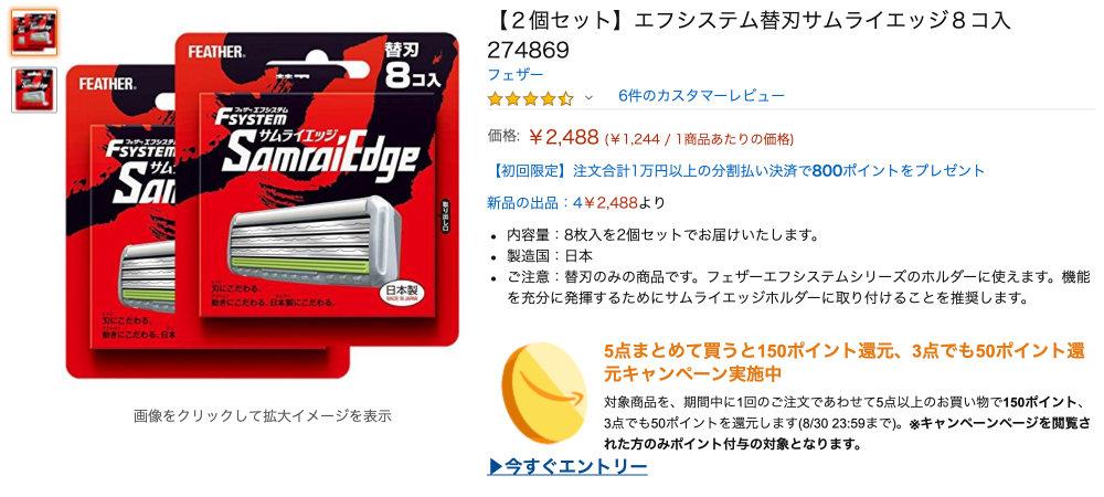 【2個セット】エフシステム替刃サムライエッジ8コ入